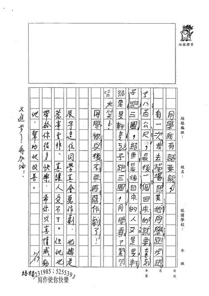 99W3210許辰宇 (2).jpg