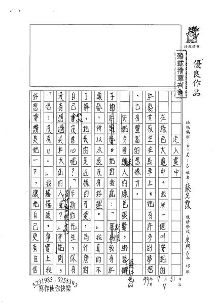 99W6107蔡芝霖 (1).jpg