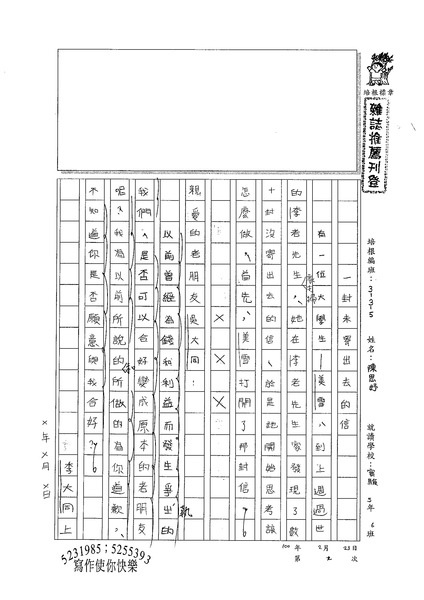 99W5309陳思妤 (1).jpg