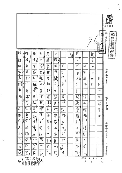 99W3309劉芸瑄 (1).jpg