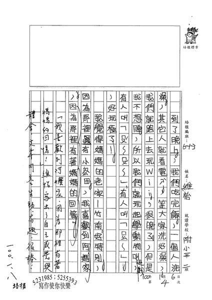 99W3304蔡維怡 (3).jpg