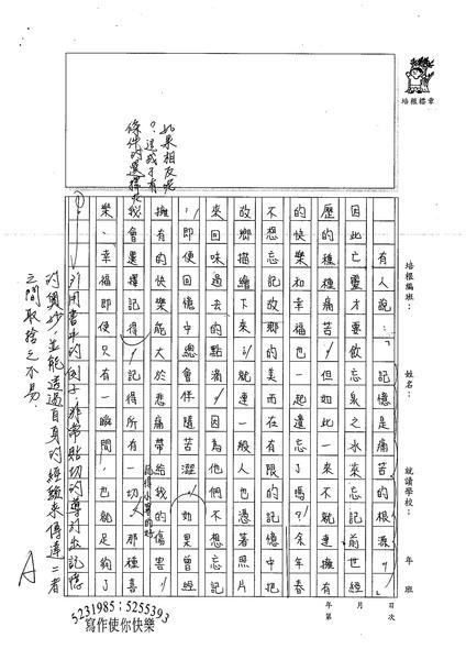 99WE103張若瑜 (4).jpg