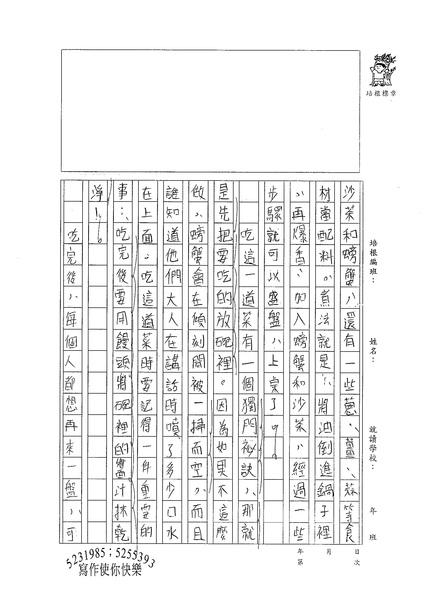 99WG204'張育齊 (2).jpg