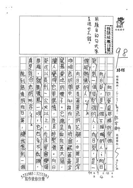 99W6104郭宇軒 (1).jpg
