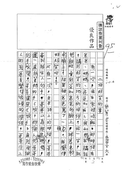 99W4102吳蕙旻 (1).jpg