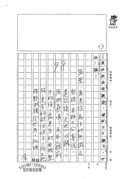 99W5209楊笠笙 (5).jpg
