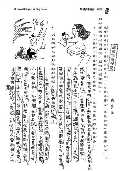 99W3301楊笠辰 (1).jpg