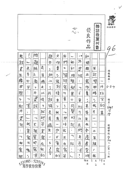 99W4102謝沄澐 (1).jpg