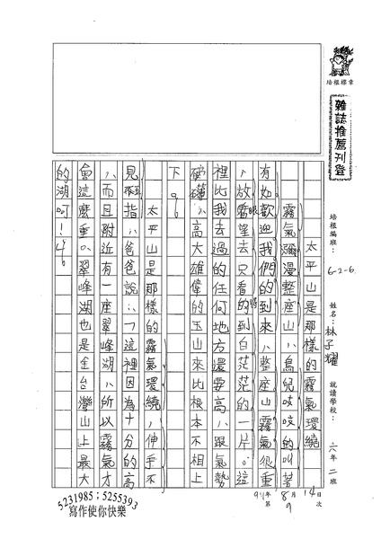 99W6109林子耀 (1).jpg