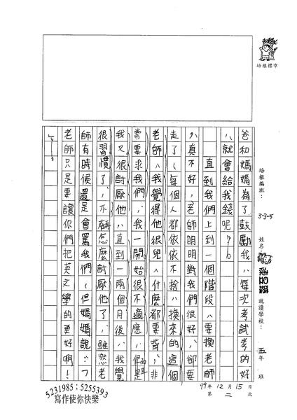 99W5302陳昱臻 (2).jpg