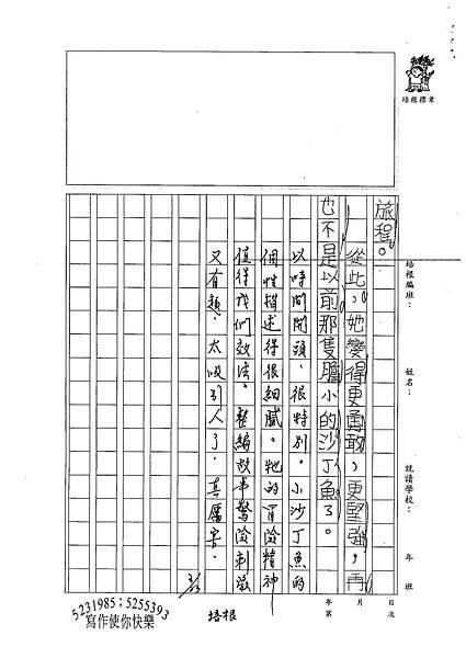 99W3402孫懿貞 (3).jpg
