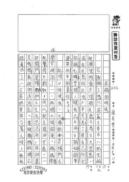 99WG209張育齊 (1).jpg