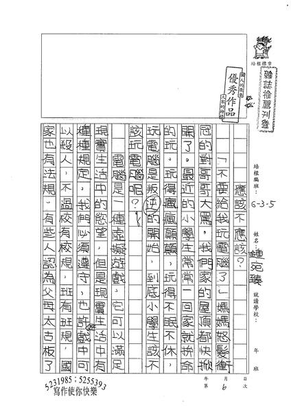 99W5306鍾宛臻 (1).jpg