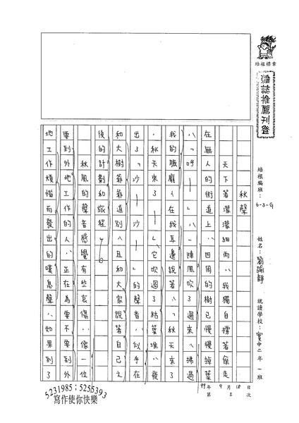 99WG202劉諭靜 (1).jpg