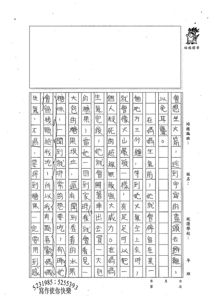 99W5206林庭暐 (2).jpg