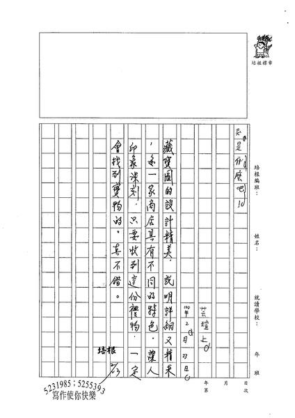99W3309劉芸瑄 (3).jpg