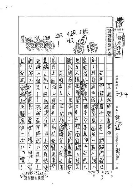 100W4403林沅廷 (1).jpg