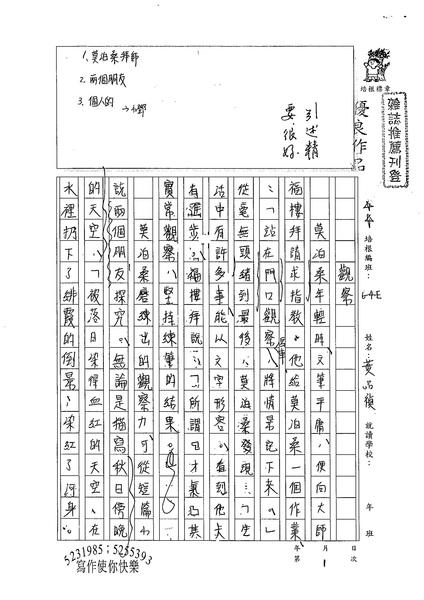 99WE201黃品禎 (1).jpg