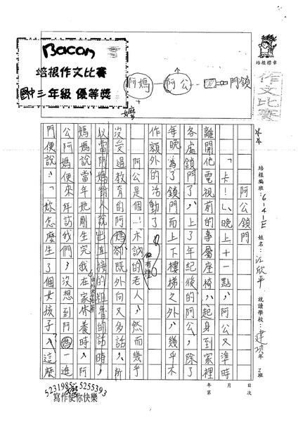99WE305江欣平 (1).jpg