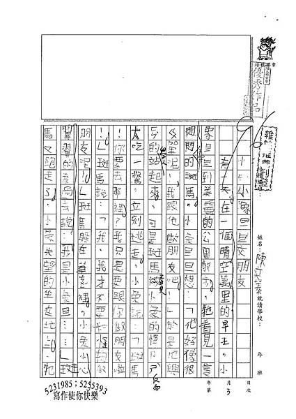 100W3403陳奕蓁 (1).jpg