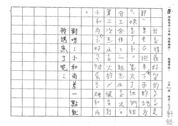 99W2203李軒綾 (2).jpg
