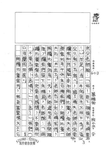 99W3303蔡維怡 (2).jpg