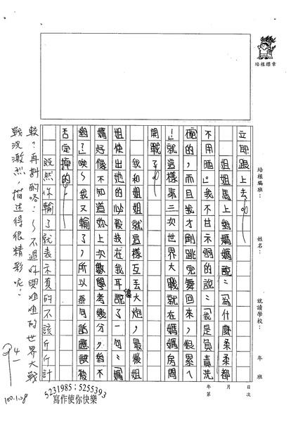 99W5306黃縕柔 (2).jpg