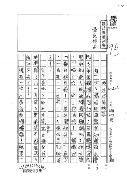 99W4102謝昀芸 (1).jpg
