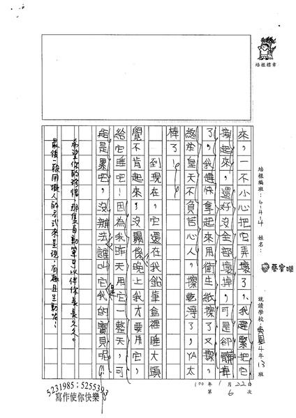 99W4306蔡宥嫻 (2).jpg