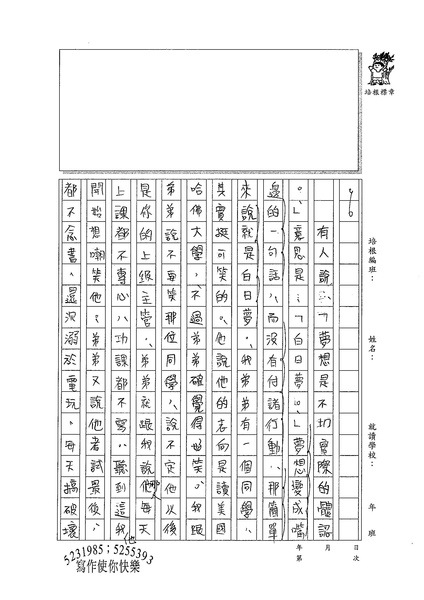 99WG309黃彥儒 (2).jpg