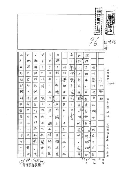 99W5202蔡筠孜 (1).jpg