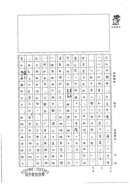99WG205楊立渝 (2).jpg