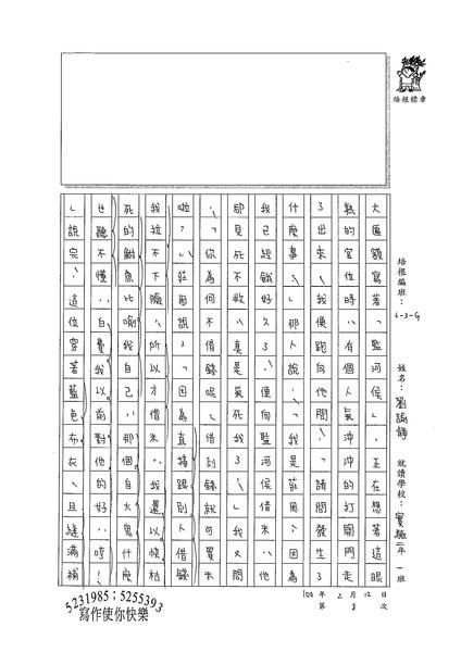 99WG308劉諭靜 (3).jpg
