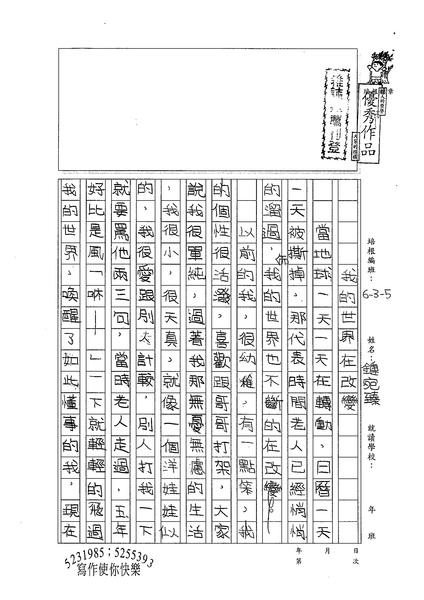 99W5210鍾宛臻 (1).jpg