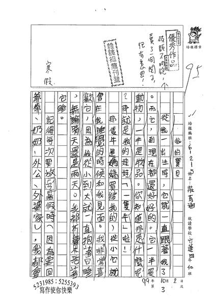 99W5203莊育涵 (1).jpg