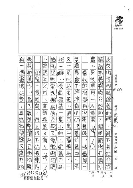 99WA107黃蕙心 (2).jpg