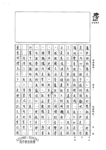 99WG105李昀臻 (2).jpg