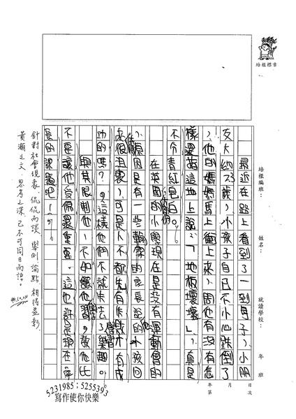 99WG206黃瀚 (2).jpg