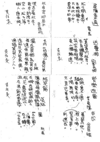 暑經典 高偉倫 (2).jpg