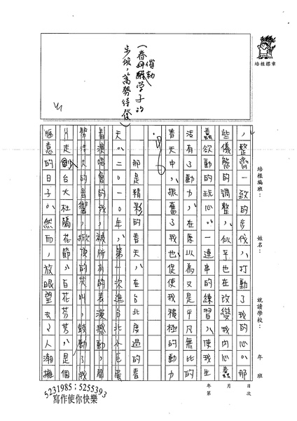 99WE409謝竺珊 (3).jpg