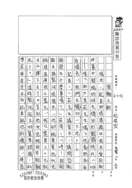 99WG308紀俊宏 (1).jpg