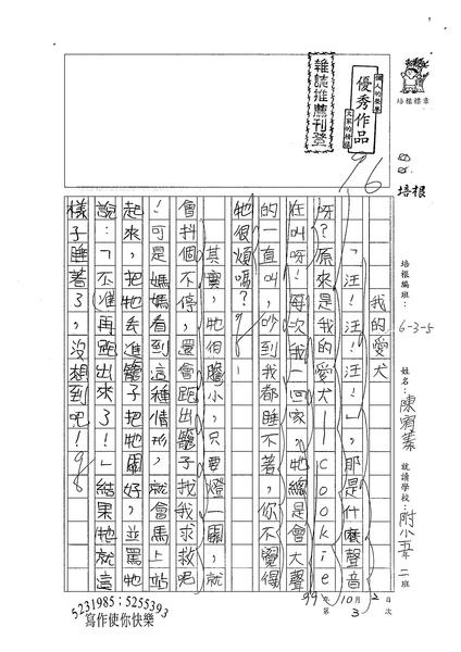 99W5203陳宥蓁 (1).jpg
