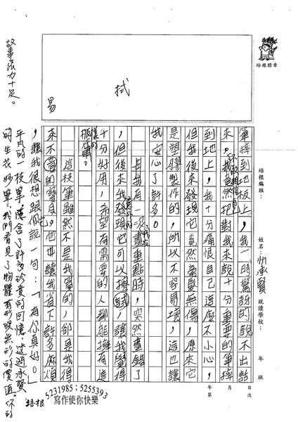 99TSW02忻承賢 (2).jpg