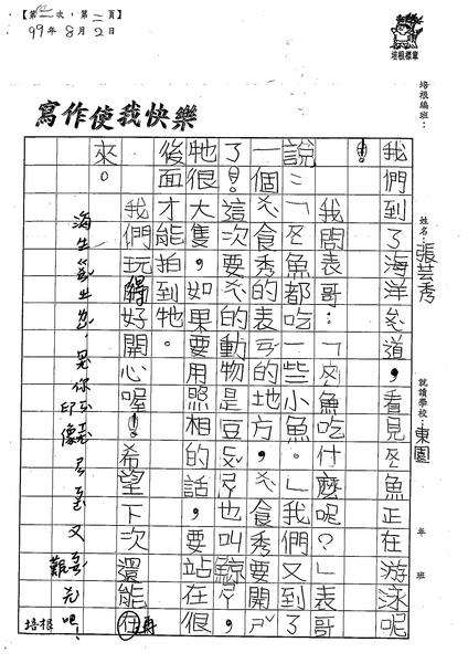 99TBW09張芸秀 (3).jpg