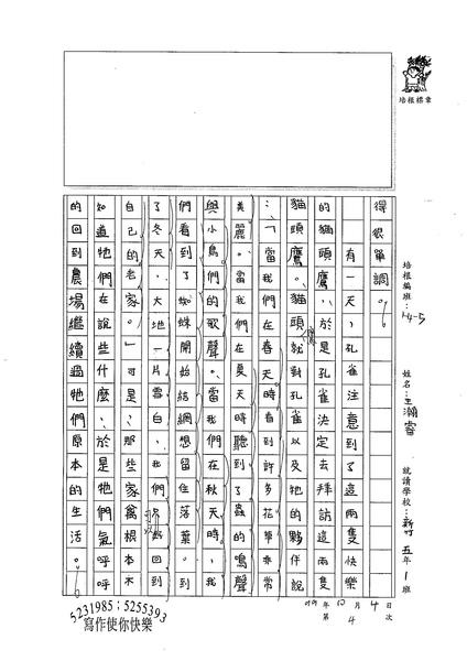99W5204王瀚睿 (3).jpg