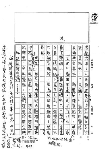 99TSW02饒祐綺 (2).jpg