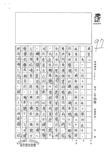 99W6306李詠倫 (3).jpg