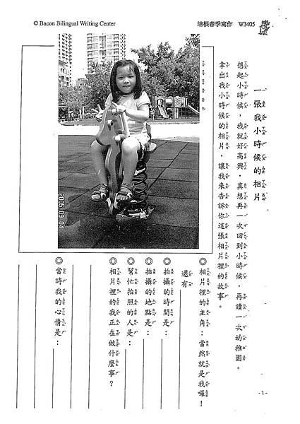 100W3405蔡佩珈 (4).jpg