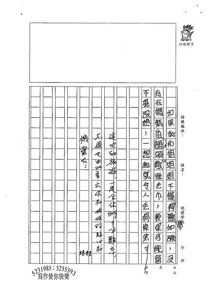 100W5407黃縕柔 (3).jpg