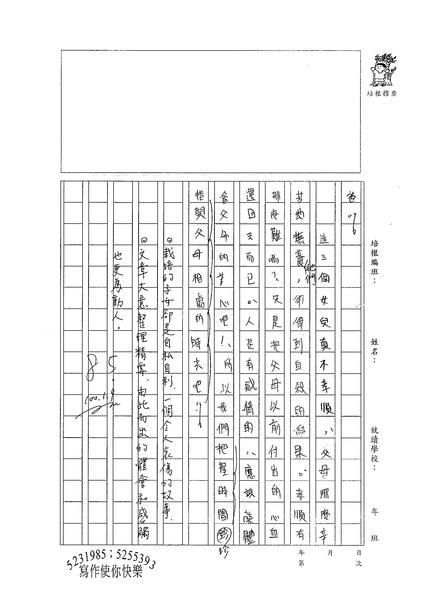 99WG303傅靖珈 (3).jpg